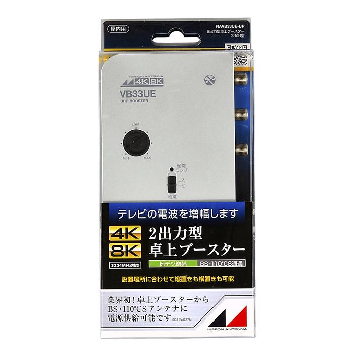 日本アンテナ 卓上型UHFブースター NAVB33UE-BP