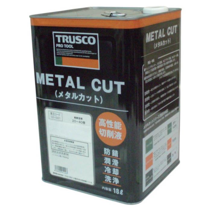 (T)TRUSCO(トラスコ) メタルカット ソリュブル油性型 18L