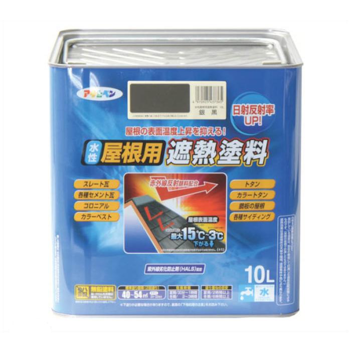 アサヒペン 水性屋根用遮熱塗料10L 銀黒