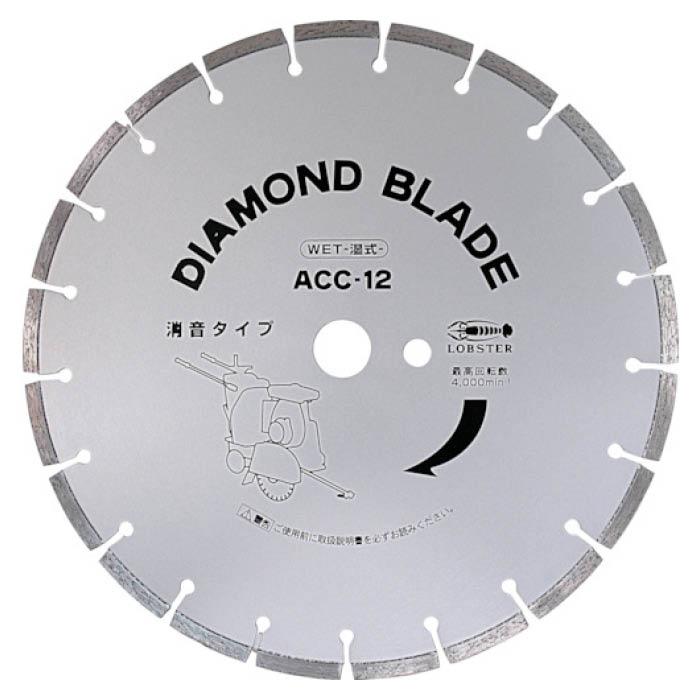 (T)エビ ダイヤモンド土木用ブレード(湿式) 255mm