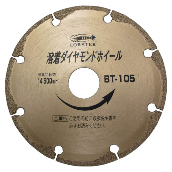 (T)エビ 溶着ダイヤモンドホイール 128mm