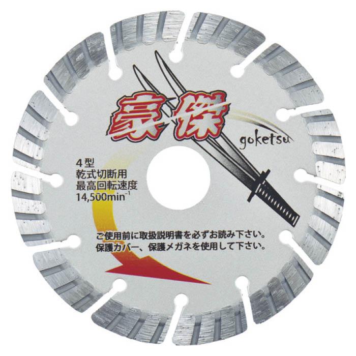 (T)三京 豪傑125×1.9×22.0 鉄筋コンクリート・御影石切断用
