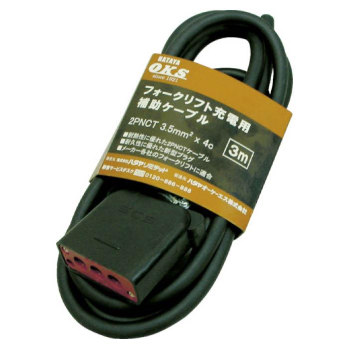(T)ハタヤ フォークリフト充電用補助ケーブル 5m