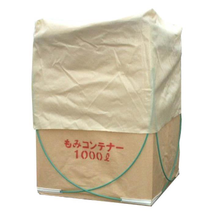 【収穫用品】 自立式もみコンテナー 底排出 1000L