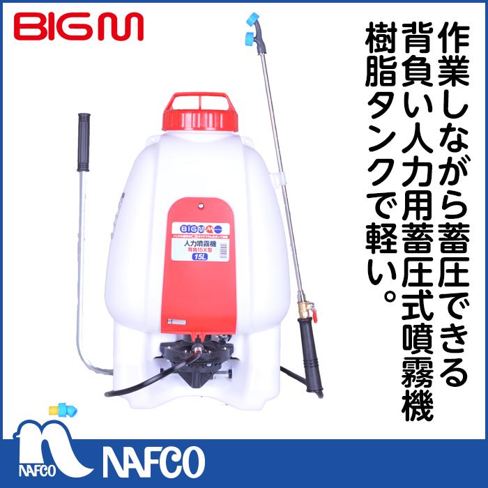 BIGM背負噴霧機 15X型