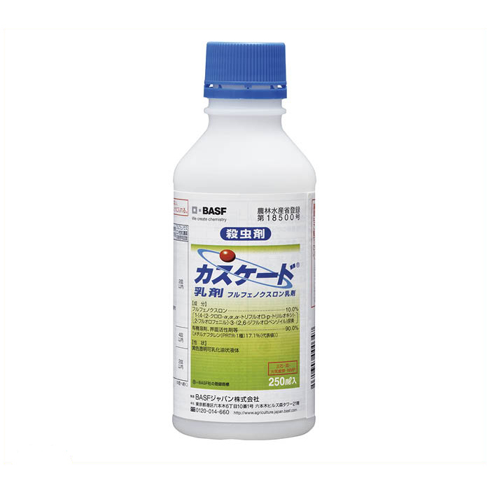 エントリーでポイント10倍 いつでも送料無料 BASFカスケード乳剤250ml 2021 9 日時指定 4 - 11 20時 1時59分