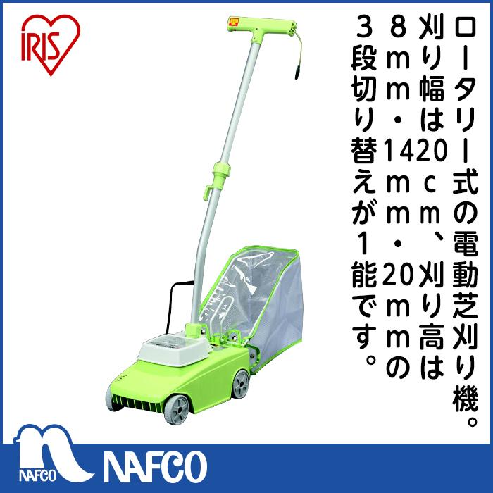 ロータリー式の電動芝刈り機 刈り幅は20cm 刈り高は8mm 通販 14mm 20mmの3段切り替えが1能です G-200N 輸入 電動芝刈機