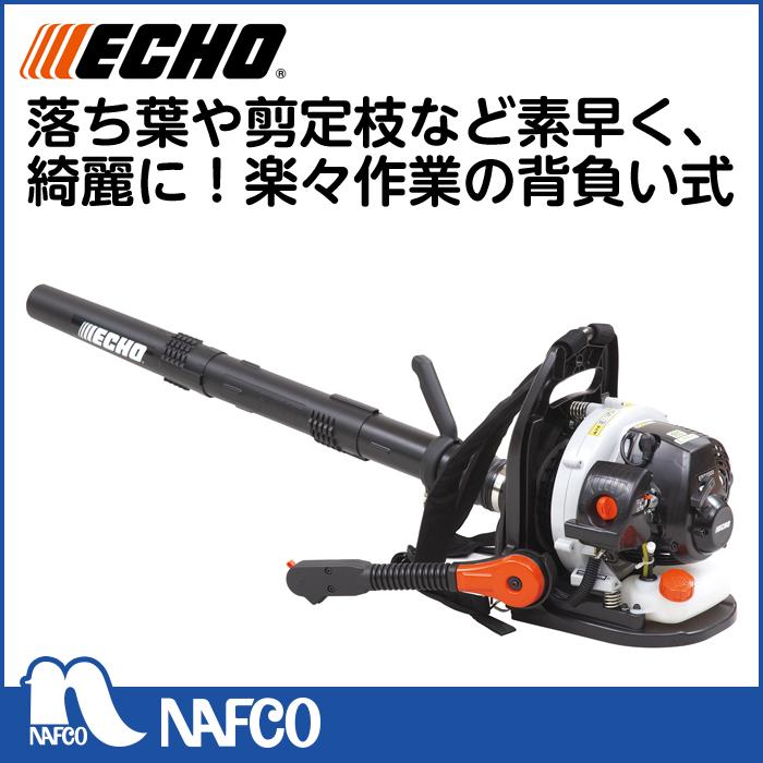 ECHO背負いブロワ EBR2500