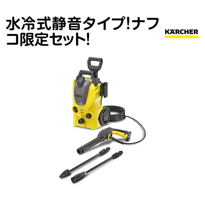【年末大掃除特集】ケルヒャーK高圧洗浄機K3サイレント60HzK3S60Hz+延長高圧ホース6Mセット 9.548-953.0