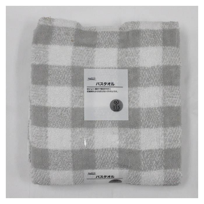安い 激安 プチプラ 高品質 しっかりとしたバスタオルでお風呂上りに最適なサイズです ナカガワ バスタオル ギンガムチェック GY 店内全品対象