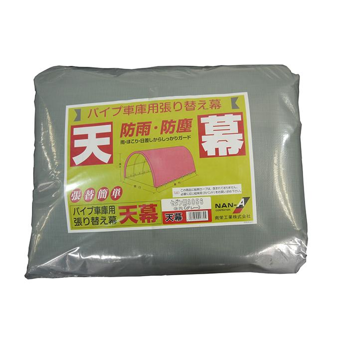 南榮工業 パイプ車庫取り替え用 天幕 3056U・3056B兼用 GR