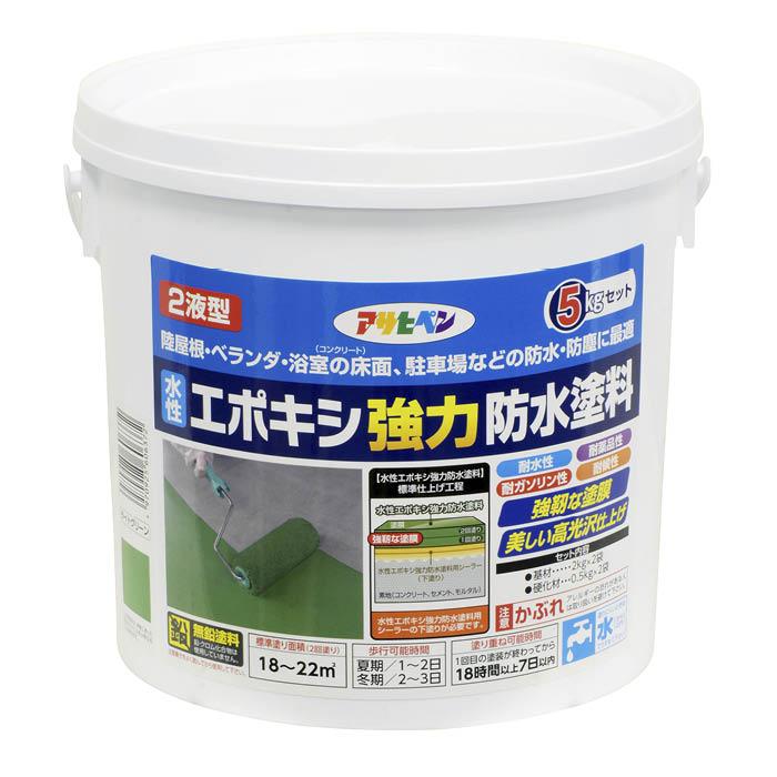 水性エポキシ強力防水塗料 5KGセットライトグリーン
