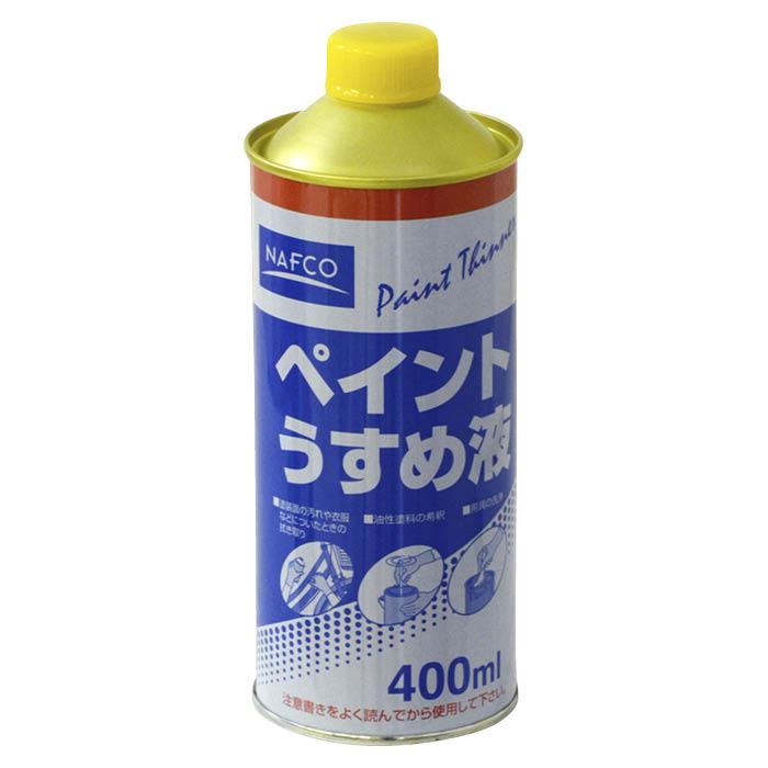 合成樹脂塗料 油性塗料の希釈に NFペイントうすめ液 400ml 正規品 大人気