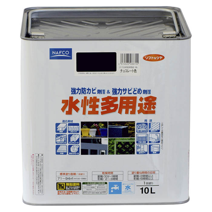 NF水性多用途 10L チョコレート