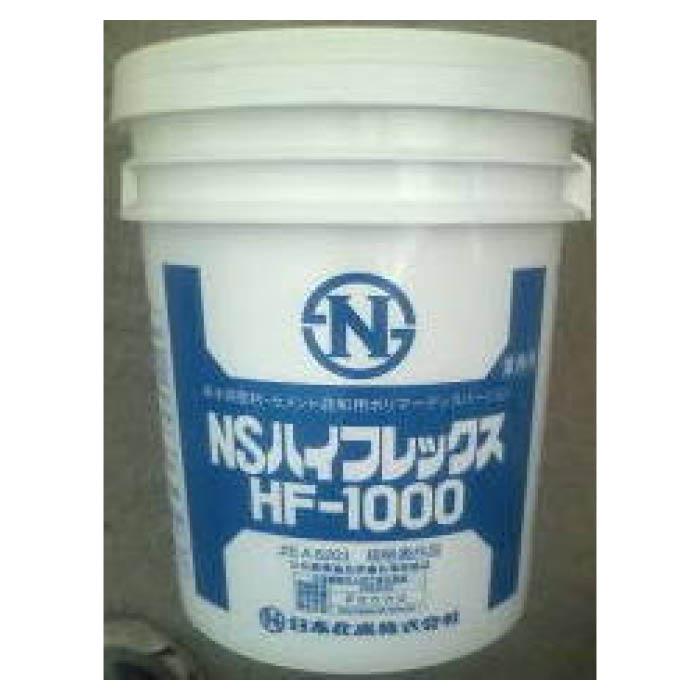 NSハイフレックスHF-1000 18キログラム