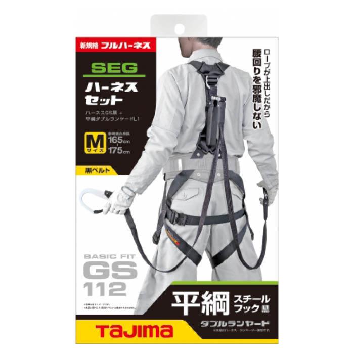 タジマ ハーネスGS平ロープダブルL1セット A1GSMFR-WL1BK