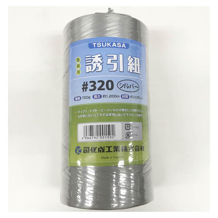 キュウリ トマト 公式通販 往復送料無料 ピーマン等の ツルの誘引に 700g約1200m 誘引ヒモ#320銀