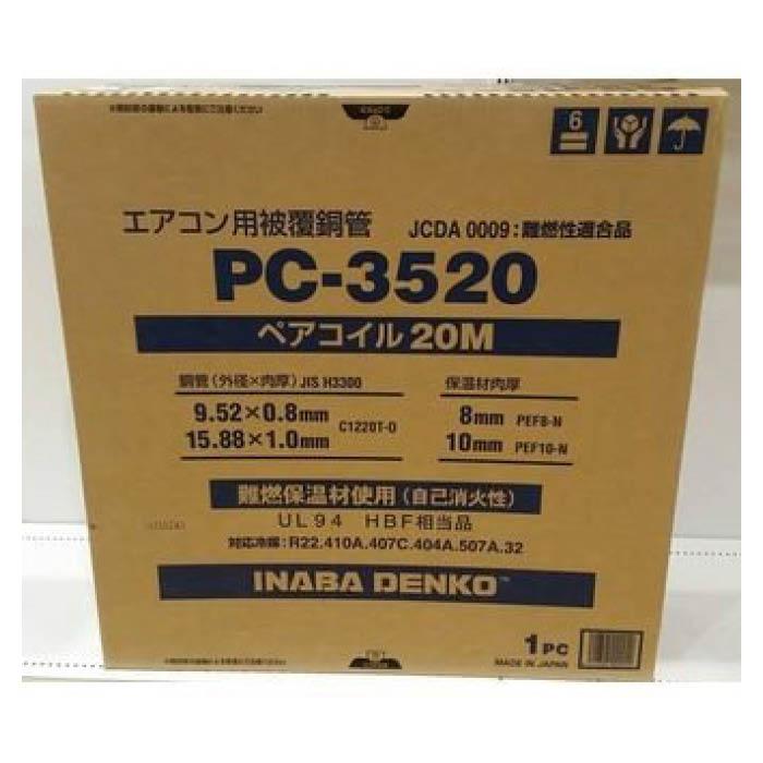 【エントリーでポイント10倍】因幡電工 ペアコイル3分5分20m PC3520【2020/5/9 20時 - 5/16 1時59分】