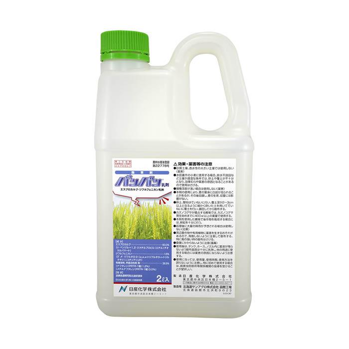 日産化学 バンバン乳剤 2L
