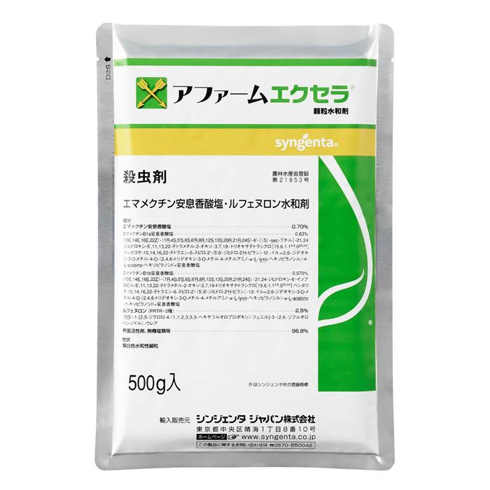 幅広い生育ステージで高い殺虫効果 シンジェンタジャパン アファームエクセラ顆粒水和剤 新作 500g 現金特価