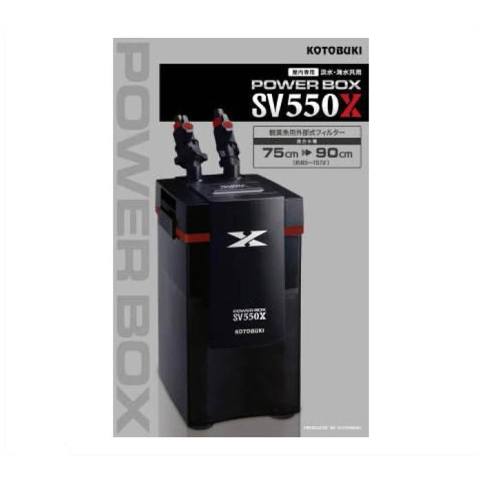 パワーボックス SV550X