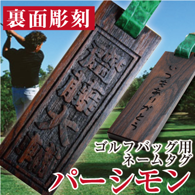 Golf name plate name tag name tag engraving name into the finest persimmon (persimmon tree) use! S backside message type Caddy back suitcase carry bag giveaway birthday retirement celebration 60th birthday celebrate celebration fs3gm
