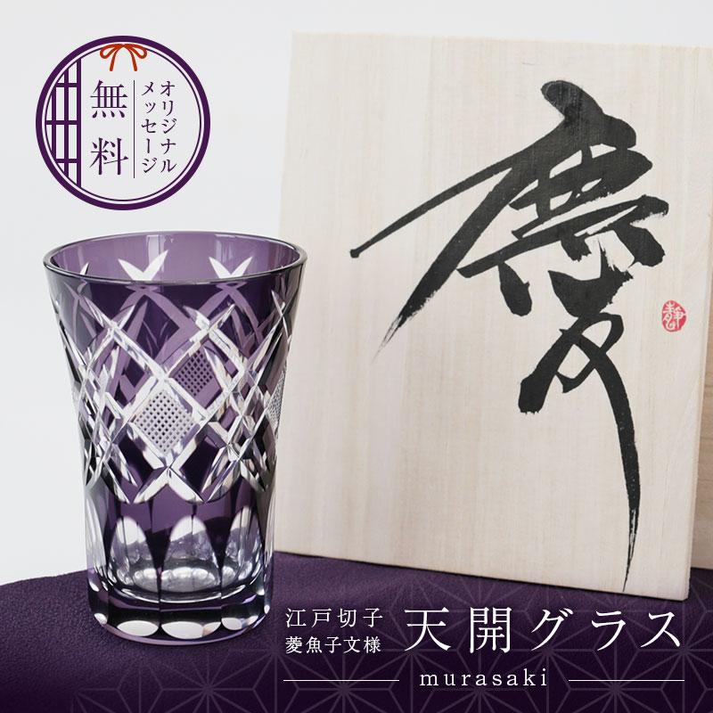 \ 開けた瞬間、2つの感動を届けます /高級感あふれる切子グラスを特製の桐箱に入れてお届けします。箱にも感動のサプライズが! 古希 喜寿 のお祝いにおすすめです。 江戸切子 グラス 紫 名入れ 【江戸切子 菱魚子文様 天開グラス- murasaki- 】 プレゼント ギフト おすすめ 高級 おしゃれ タンブラー コップ お酒 日本酒 名前入り 桐箱 男性 父 母 義父 義母 70代 古希 喜寿 誕生日 記念日 送料無料 翌々営業日出荷