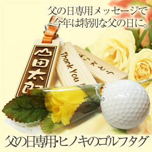Golf bag for original wooden name tag!  In the Cypress senjyafuda gifts stand out! Birthday 60th birthday celebration name /