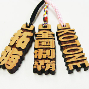 Rakuten ranking 1st place win! Buy ★ 3 get 1 free ★ auspicious good-not ♪ netsuke-mobile strap charm ☆ giveaway celebration name put tag gift golf competition giveaway fs3gm