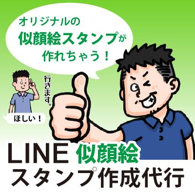 【似顔絵LINEスタンプ】 ギフト似顔絵LINEスタンプ作成代行 選べる!データお渡し または 登録代行