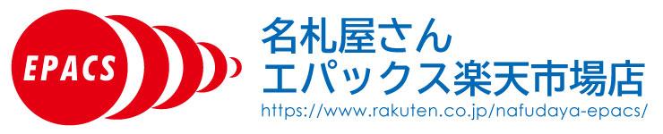 名札屋さん エパックス楽天市場店:ブランドアイデンティティを高める高級感あふれる名札を1個から製作します