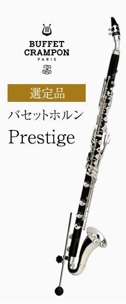 ビュッフェ・クランポン Fバセット・ホルン Prestige 選定品