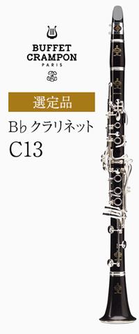 ビュッフェ・クランポン B♭クラリネット C13 選定品
