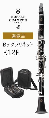 ビュッフェ・クランポン B♭クラリネット E12F バックパックケース 選定品