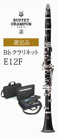 ビュッフェ・クランポン B♭クラリネット E12F トラディショナルパッケージ 選定品