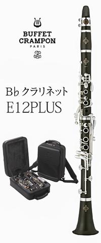 ビュッフェ・クランポン B♭クラリネット E12 E12 PLUS PLUS バックパックケース, マルウメ ウメエセイザイショ:1243bb95 --- officewill.xsrv.jp