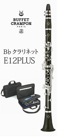 ビュッフェ・クランポン B♭クラリネット E12PLUS トラディショナルパッケージ