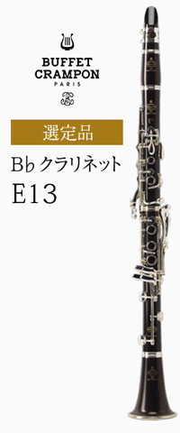 ビュッフェ B♭クラリネット・クランポン E13 B♭クラリネット E13 選定品 選定品, Confidence:1df1c43c --- reifengumi.hu