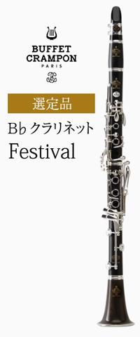ビュッフェ・クランポン B♭クラリネット Festival 選定品