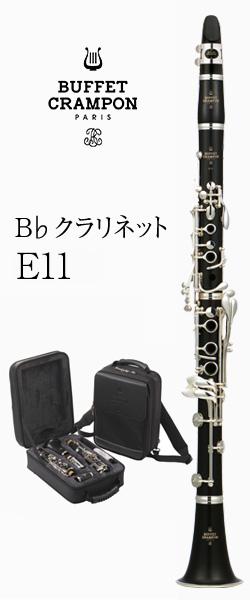 ビュッフェ・クランポン E11 B♭クラリネット B♭クラリネット E11 バックパックケース, Santek:2a1cc068 --- officewill.xsrv.jp