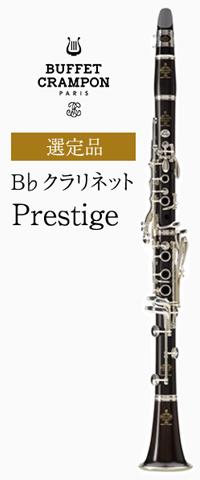 B♭クラリネット ビュッフェ・クランポン Prestige 選定品