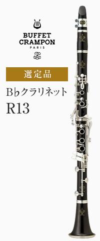 ビュッフェ・クランポン B♭クラリネット R13選定品