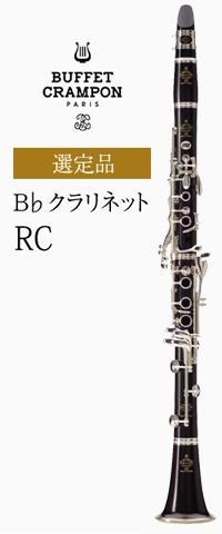 ビュッフェ・クランポン B♭クラリネット RC 選定品