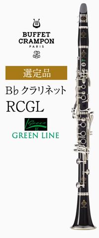 ビュッフェ・クランポン B♭クラリネット RC GL グリーンライン 選定品, ゴルフギフト専門店ホールインワン:1ecc1d83 --- akakura-inc.jp