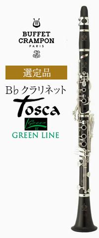 ビュッフェ・クランポン B♭クラリネット Tosca GL(グリーンライン)選定品