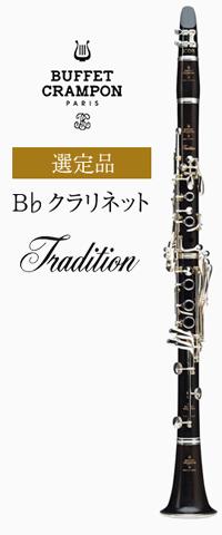ビュッフェ・クランポン B♭クラリネットTradition 選定品