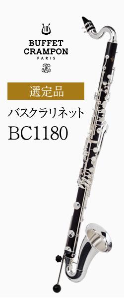 ビュッフェ・クランポン バスクラリネット BC1180 選定品
