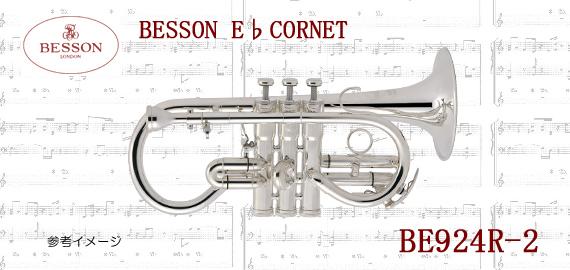 ベッソン E♭コルネット BE924R-2 選定品