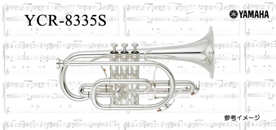 ヤマハ コルネット YCR-8335S