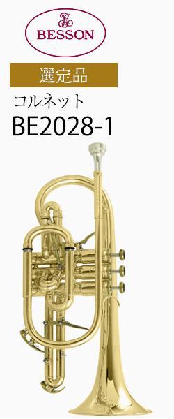 今季一番 ベッソン Prestige コルネットBE2028-1(ラッカー) Prestige ベッソン 選定品, 素材屋さん:ce59b6fa --- canoncity.azurewebsites.net